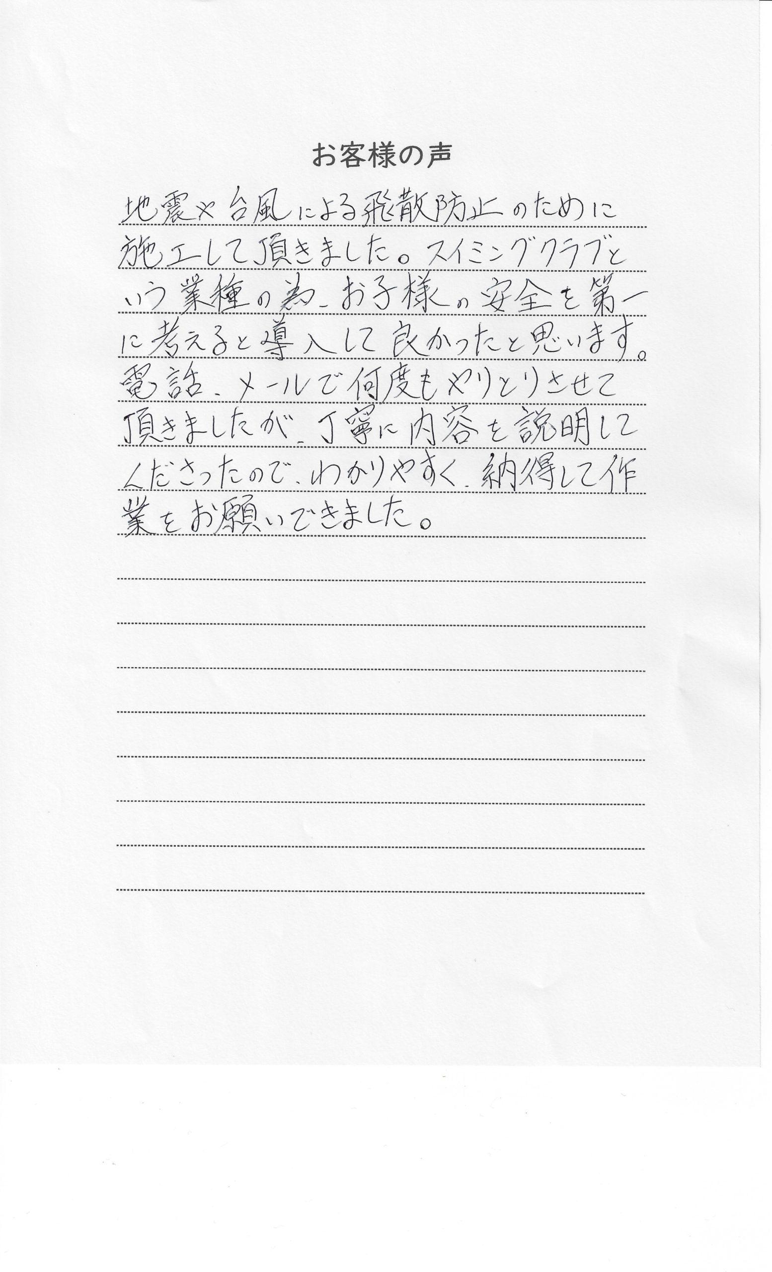 施工実績画像(佐賀県伊万里市)