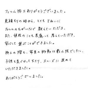 窓ガラスフィルム施工お客様の声(久留米市)